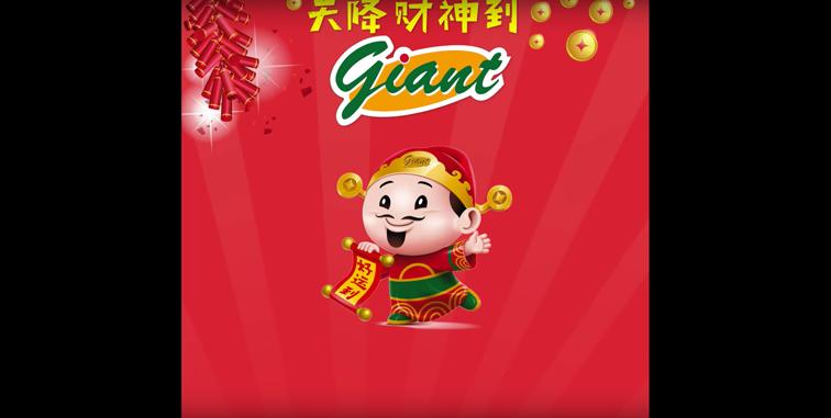 giant gof